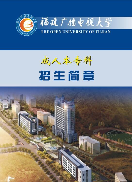 2020年福建广播电视大学函授本科开设了哪些专业?